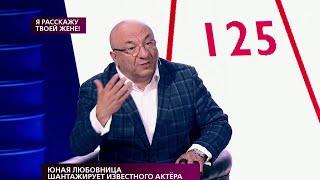 """В программе """"На самом деле"""" юная любовница шантажирует актера Михаила Богдасарова."""