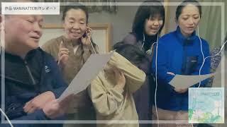 WANINATTE制作レポート 11 /  Kaori & Mei & etc
