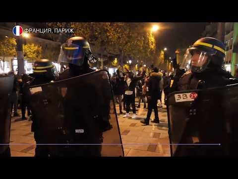 В Париже митинг против работорговли перерос в беспорядки