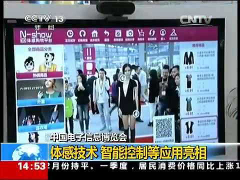 CCTV13 Report:Motion Sensing Education and Shopping Platform体感教育与体感购物平台