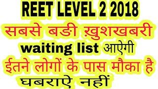 reet level 2 2018 latest news,reet level 2 waiting list update