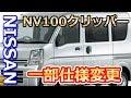 【日産】軽1BOXバン「NV100クリッパー」の仕様を一部変更