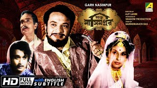 Garh Nasimpur | Bengali Movie | English Subtitle | Uttam Kumar | Biswajit Chatterjee