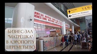 видео Бизнес-зал Mastercard аэропорта Шереметьево