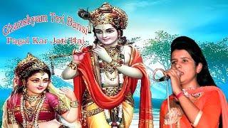 Baba ka vishal jagran sundare haryana live bhajan name - ghanshyam teri bansi pagal kar jati hai singer aarti jangid area :-- {hr.} p...