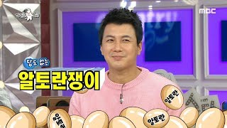 [HOT] How did the guests save thier wives and husbands? , 라디오스타 20191106
