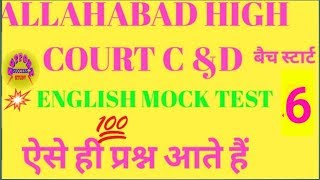 ENGLISH MOCK TEST 6 ALLAHABAD HIGH COURT GROUP C &D //SSC OTHER EXAM