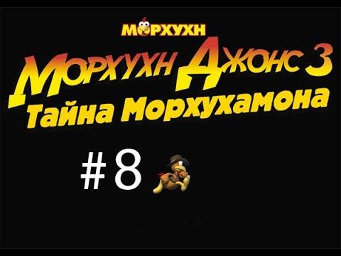 Морхухн Джонс [Тайна Морхухамона] - #8
