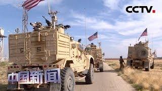 [中国新闻] 俄称支持叙库尔德人与叙政府对话 | CCTV中文国际