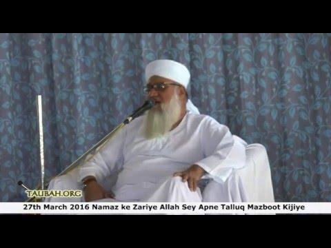 Allah Kitne Maherbaan Hai ! Allah Ki Shaan-e Gaffari Aur Rahmat