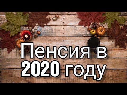 Новый закон о пенсии в 2020 году