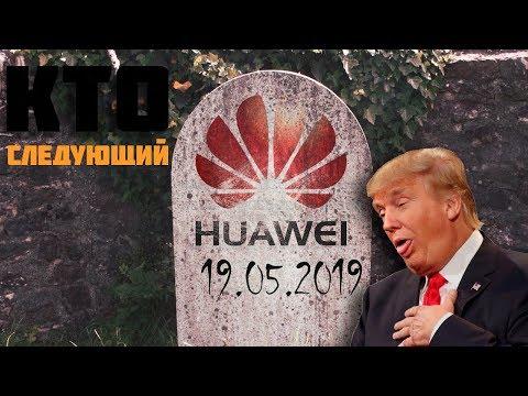 📱Китайские смартфоны умирают!!!📱 СРОЧНО ситуация с хуавей