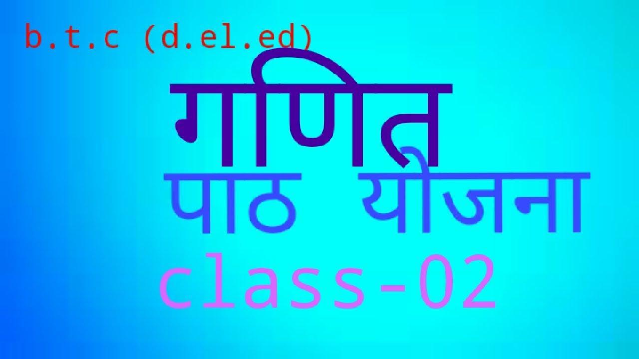 Image result for पाठ योजना गणित कक्षा 2
