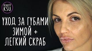 видео Как ухаживать за губами зимой, если часто трескаются губы