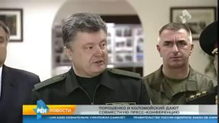 Порошенко и Коломойский дают совместную пресс конференцию