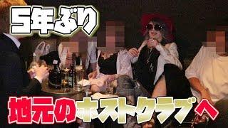地元熊本のホストクラブに5年ぶりに乗り込みに行く。(再投稿音声編集) thumbnail