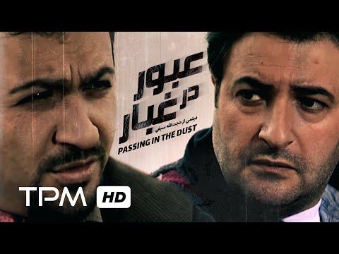 فیلم سینمایی ایرانی عبور در غبار  | Oboor Dar Ghobar Film Irani Full Movie