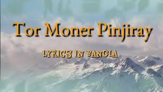 TOR MONER PINJIRAY: LYRIC VIDEO BANGLA