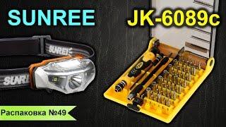 Фонарь налобный SUNREE / Профессиональный набор отверток JK-6089c
