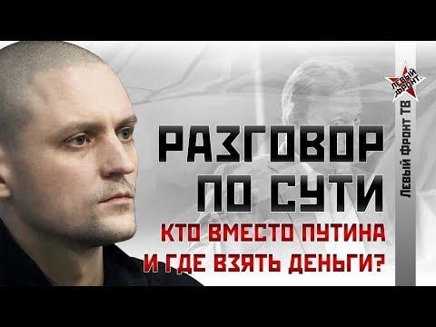 НОВОЕ! Сергей Удальцов: Кто вместо Путина и где взять деньги?