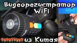 видео Wi Fi Car Dvr – Купить Wi Fi Car Dvr недорого из Китая на AliExpress