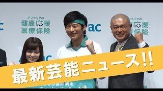 俳優の田中圭さん、女優の橋本環奈さん、お笑い芸人のあばれる君が、『...