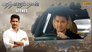 Bharat sees the traffic conditions || Bharat Ennum Naan Tamil Movie || Mahesh Babu, Kiara Advani