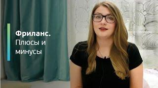 Фриланс / Плюсы и минусы