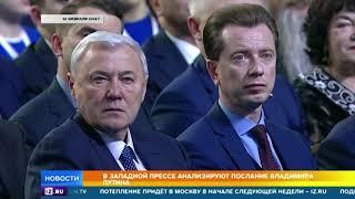 """Западные СМИ не могут понять смысл слова """"подхрюкивать"""" из послания Путина"""