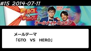 テーマ「GTO VS HERO」アルコ&ピースANN 2014年7月11日 #15、arukopich...
