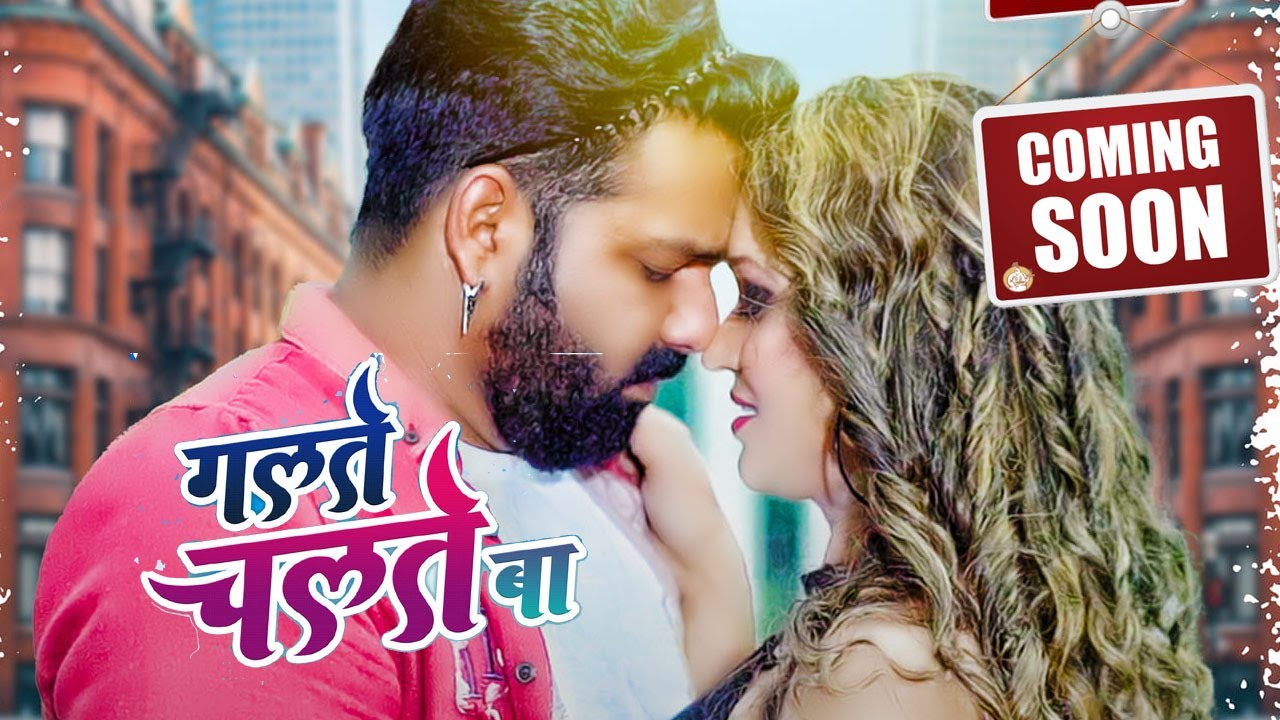 #Pawan Singh और #Priyanka Singh का Galate Chalte Ba - गलते चलते बा - #Video Song - Coming Soon