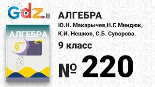 № 220 - Алгебра 9 класс Макарычев
