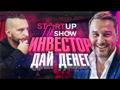 ВЕНЧУРНЫЕ ИНВЕСТИЦИИ, StartUp Show, Иван Алехин
