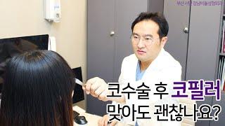 [부산서면성형외과]]코 수술후에 코 필러를 맞아도 괜찮…