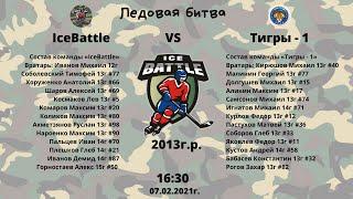 Ледовая Битва. IceBattle VS Тигры - 1 (Тула)