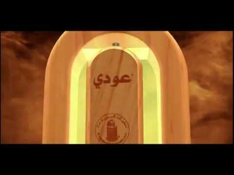 Al Haramain Perfumes - Oudi