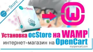 Интернет-магазин на Opencart. Установка ocStore на WAMP