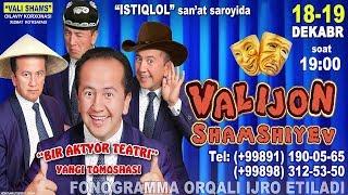 Valijon Shamshiyev - Bir aktyor teatri nomli konsert dasturi 2017