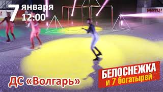 Билеты со скидкой на шоу «БЕЛОСНЕЖКА И 7 БОГАТЫРЕЙ» Skykupon ru