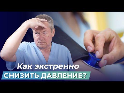 Как экстренно снизить ДАВЛЕНИЕ ПРИ ГИПЕРТОНИИ | доктор Божьев и гипертоническая болезнь