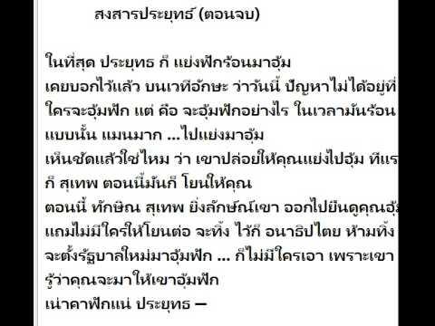 """""""ฟัก"""" ประยุทธ และ คสช.  โดย ดร. เพียงดิน รักไทย"""
