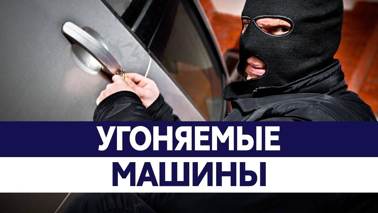 Самые УГОНЯЕМЫЕ МАШИНЫ России. Угон автомобиля. Какие машины угоняют?