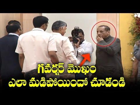 గవర్నర్ మొఖం ఎలా మడిపోయిందో చూడండి | AP governor Narasimhan | CM Chandrababu Naidu | Telugu Trending