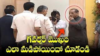 Video గవర్నర్ మొఖం ఎలా మడిపోయిందో చూడండి | AP governor Narasimhan | CM Chandrababu Naidu | Telugu Trending download MP3, 3GP, MP4, WEBM, AVI, FLV November 2018