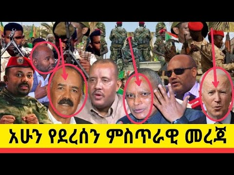 ETHIOPIA:- ሰበር መረጃ ዛሬ || ስኬት ዜና || SIKET NEWS || SPECIAL TODAY ETHIOPIAN NEWS…..