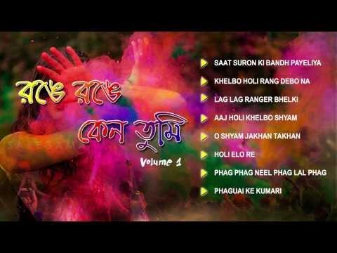 Holi Special Bengali Jukebox Full Song - Range Range Keno Tumi - Volume - 1