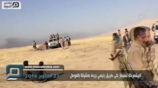 مصر العربية | البيشمركة تسيطر على طريق رئيسي يربط بعشيقة بالموصل