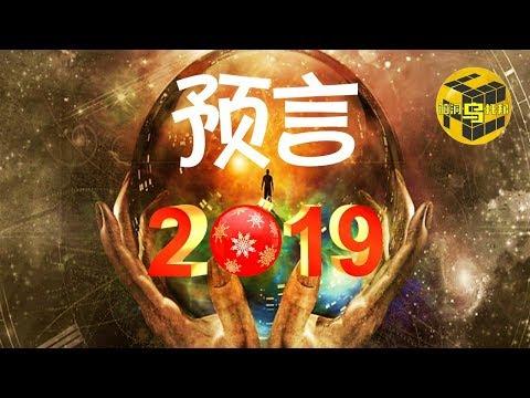 2019年10大预言 中国经济泡沫破裂 中国房市岌岌可危 下一届的美国总统是谁? [脑洞乌托邦 | Mystery]