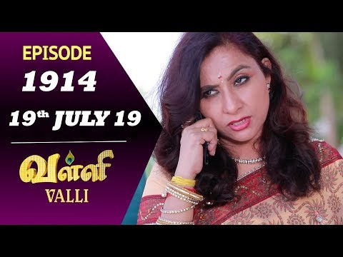 VALLI Serial | Episode 1914 | 19th July 2019 | Vidhya | RajKumar | Ajai Kapoor | Saregama TVShows