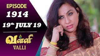 VALLI Serial | Episode 1914 | 19th July 2019 | Vidhya | RajKumar | Ajai Kapoor | Saregama TVShows